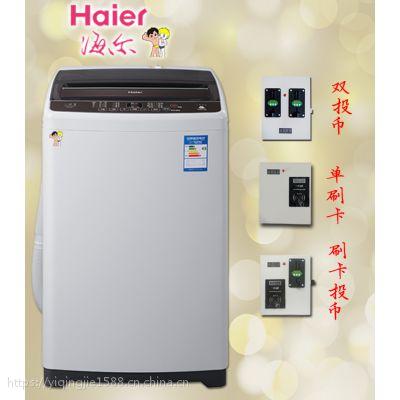 供应青岛海尔学校专用微信扫码投币洗衣机 刷卡洗衣机全国联保