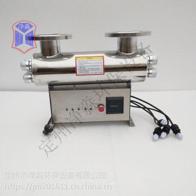 安徽水处理定州净淼JM-UVC-120紫外线消毒杀菌器原水处理设备