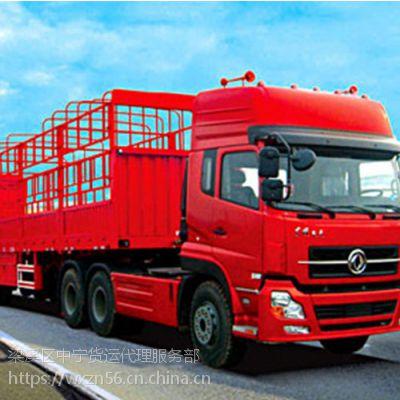 货物运输电话+无锡中宁货运公司+沈阳无锡物流专线