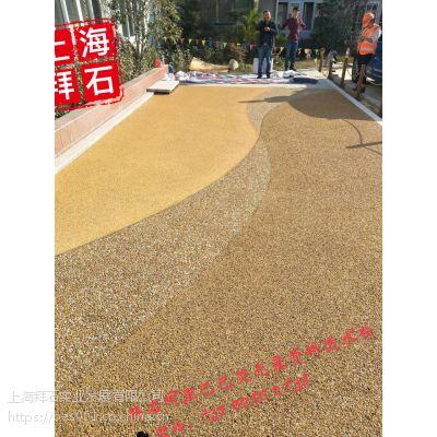 天然露骨料洗出石透水路面铺装厂家-上海彩色透水露骨料混凝土价格-上海拜石bes