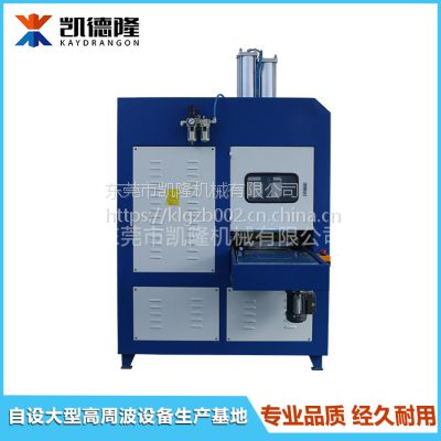 广州凯隆8kw高周波同步熔断机足球l革面压花加工设备