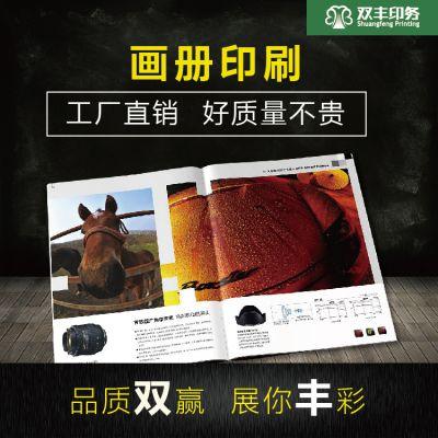 漯河商务印刷画册,漯河画册设计,选双丰***专业