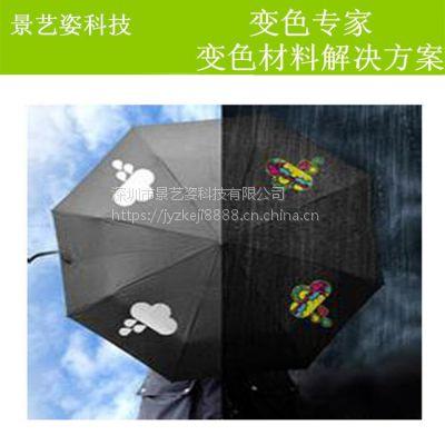 景艺姿供应遇水变色油墨白色 雨伞布料用