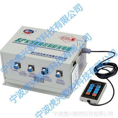 虎兴牌 全智能 SF-S1变频控制机床电器