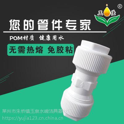玉佳牌pom速接管件 大流量等径直接 pvc ppr水暖管件厂家生产