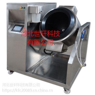 现货供应不粘锅炒菜机