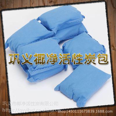 椰净无纺布炭包制作 常年加工工艺各种特色炭包 净气活性炭包