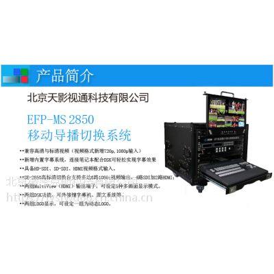 天影视通正品MS-2850高标清8/12路移动箱载演播室导播直播录播一体