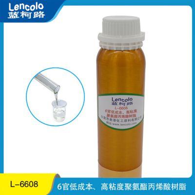 6官低成本高粘度UV聚氨酯丙烯酸树 高硬度 粘度90000-110000CPS蓝柯路L-6608