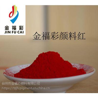 金福彩颜料油墨用颜料红2sp