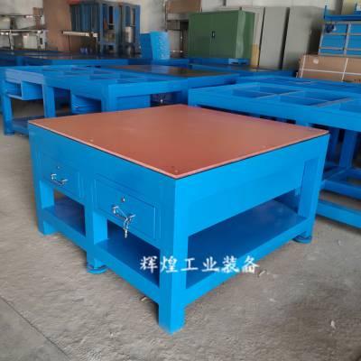 辉煌 HH-010 深圳工厂直销 钳工桌 检测台 模具维修台 钢板工作台