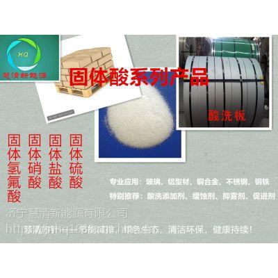 供应慧清新能源 金属酸洗增效剂/促进剂/添加剂/固体氢氟酸/热处理除氧化皮