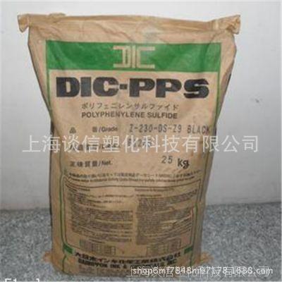 现货供应PPS日本油墨FZ-820品质保证