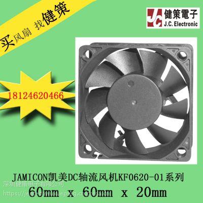 官方代理JAMICON凯美KF0620-01风扇DC直流风机双滚珠液压变频器散热风扇