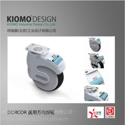 供应柯瑞莫设计公司专业提供产品外观设计等