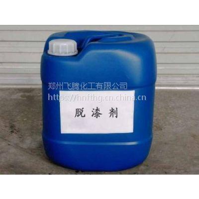 厂家直销高效脱漆剂 不伤底材除漆剂 强力退漆剂 25公斤装现货供应