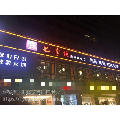 【七掌柜】深圳自助火锅加盟,一次性火锅底料是一种趋势