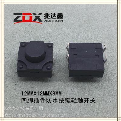 厂家批发12X12X8防水插脚黑触开关