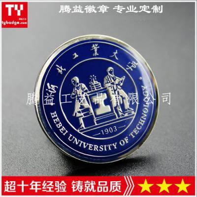 河北工业大学-山东校徽章-北京校庆定制