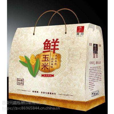 西安元盛包装盒 鸡蛋包装盒定做 鸡蛋礼盒包装定做厂家