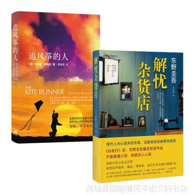 简装 解忧杂货店+追风筝的人 套装2册 侦探推理悬疑小说畅销书籍