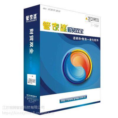 供应管家婆软件 财贸双全II系列 财贸双全普及版