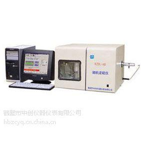 专业定硫仪,油品硫含量测定测定仪,电脑测硫仪厂家,中创仪器