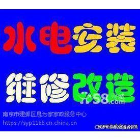 南京建邺区专业水电维修安装改造及电路漏电跳闸和水管维修