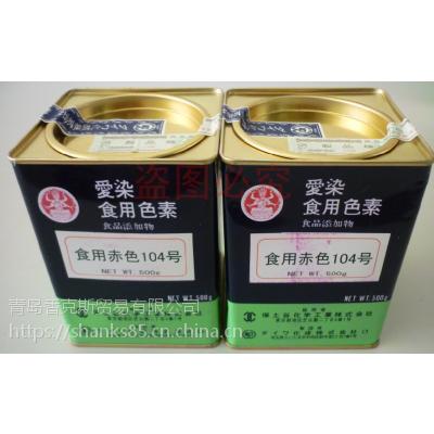 日本进口荧光红色素(青岛现货)CAS18472-87-2_CI45410_食用赤色104号色素