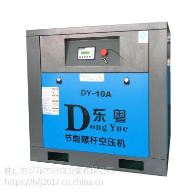 东粤DY-10A 7.5KW螺杆式空压机 节能空压机 佛山空压机