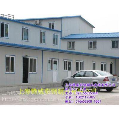 南通腾威彩钢(在线咨询)_活动房_上海集装箱活动房出售
