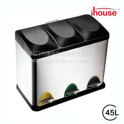 ihouse45升不锈钢环保分类垃圾桶 创意家用三分类垃圾篓 脚踏式废纸箱