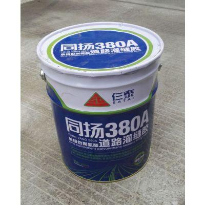 单组份聚氨酯道路灌缝胶——同扬380A