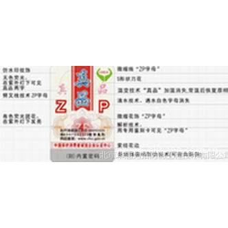 供应北京导航仪产品防伪标签制作公司