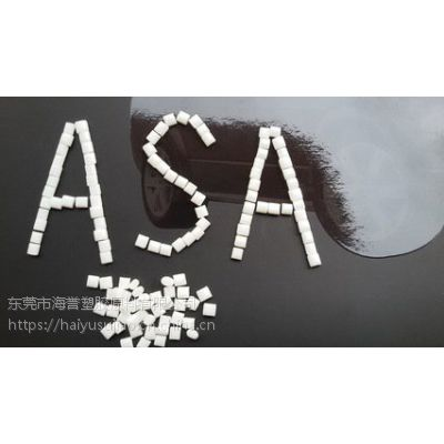 供应ASA巴斯夫Luran S776S 高强度韧性良好