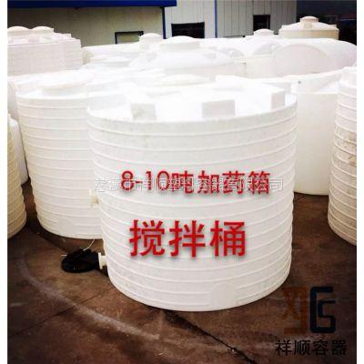 8吨工业液体搅拌混合罐/8吨塑料的搅拌桶/8吨PE全新料白色溶解罐