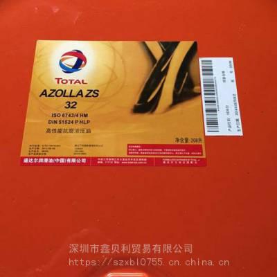 广州供应道达尔爱助力AZOLLA ZS46液压油,道达尔爱助力AZOLLA ZS68高性能抗磨液压油