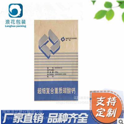 江苏浪花厂家生产环保25公斤碳酸钙牛皮纸塑复合袋