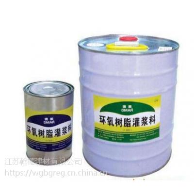 【上海环氧树脂灌浆料】【上海环氧灌浆料厂家】【上海环氧灌浆料价格】