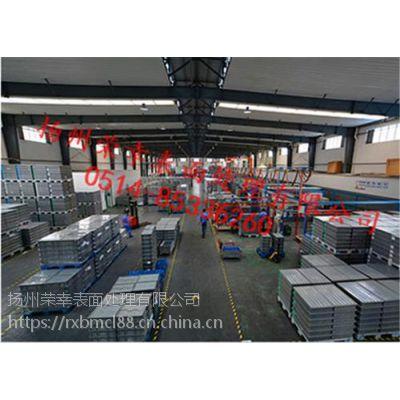 扬州荣幸(图)|苏州阳极氧化厂家|阳极氧化厂家