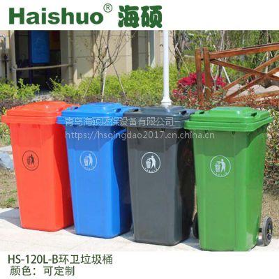 供应【海硕】户外环保垃圾桶120L 小区物业垃圾箱 生活分类清洁桶
