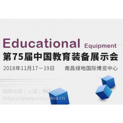 2018第75届中国教育装备展示会邀请函