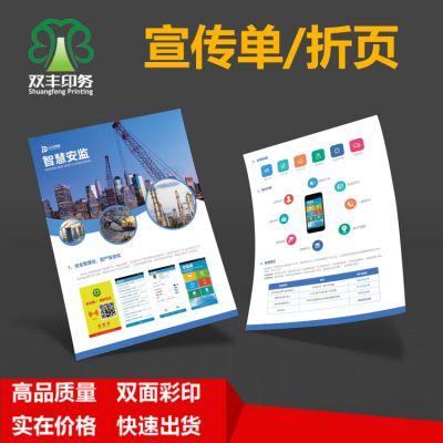 漯河按需定制广告宣传单 a4宣传单双面彩印 DM单页三折页印制