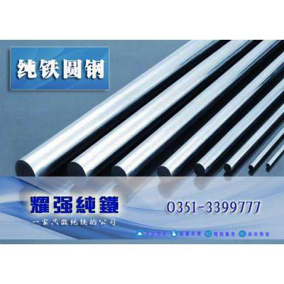 各种规格DT4纯铁圆棒YT01纯铁棒