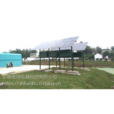 安徽宝绿供应BLTY200太阳能生活污水处理设备,品质保证,欢迎洽谈!