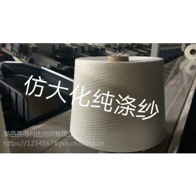 河北仿大化本白色涤纶纱厂家销售