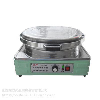 山西商用饭店不锈钢厨房设备台式25型自动控温电饼铛