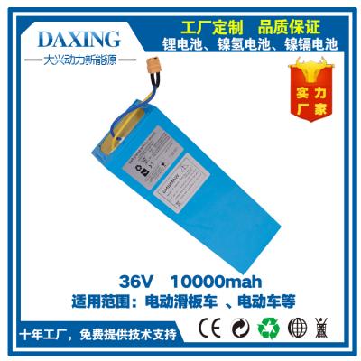 珠海大兴动力厂家批发36v10ah电动车锂电池 5年寿命高标准电动车18650锂电池