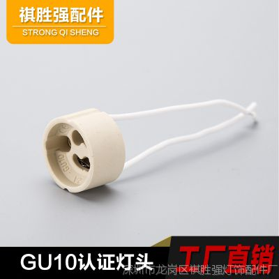 gu10灯头 陶瓷灯座 米黄 纯白色 CE认证 灯饰配件 厂家直销批发