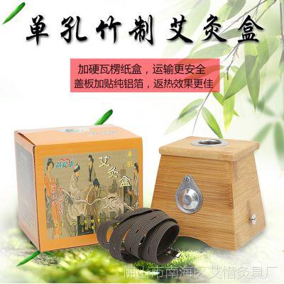 厂销加硬包装盒不锈钢纱网与夹子可烧艾柱可调温芯爱康单孔艾灸盒